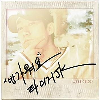 Forever (chorus by Yoonmirae)