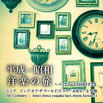 平成・昭和 洋楽の旅~バックコーラス付カラオケ集 シング トップ・オブ・ザ・ワールド(ドラマ「未成年」より) 他
