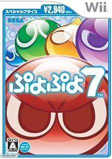 ぷよぷよ7 スペシャルプライス - Wii