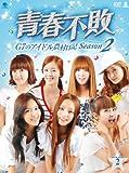 青春不敗~G7のアイドル農村日記~ シーズン2 DVD-BOX 2[DVD]