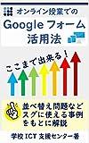 online jugyoudeno google form katsuyohou: kokokarahajimeru online jugyou (japanese edition)