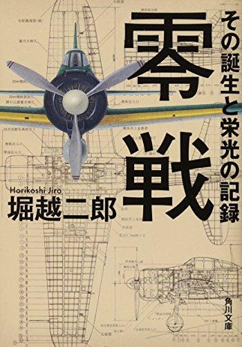 零戦 その誕生と栄光の記録 (角川文庫)