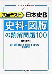 共通テスト 日本史B 史料・図版の読解問題100 (共通テストCROSSシリーズ)