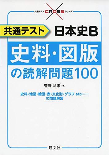 共通テスト 日本史B 史料・図版の読解問題100 (共通テストCROSSシリーズ)の詳細を見る