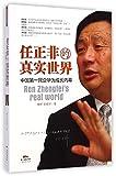 Ren Zhengfeis Real World (Chinese Edition)