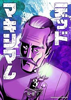 [松田シン]のデッドマキシマム 3巻 (マンガハックPerry)