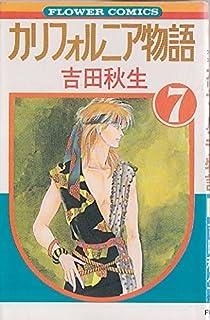 カリフォルニア物語〈7〉 (1982年) (フラワーコミックス)