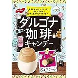 ノーベル ダルゴナ珈琲キャンデー 80g ×6袋