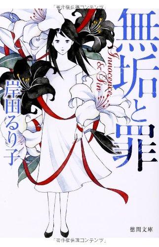 無垢と罪 (徳間文庫)