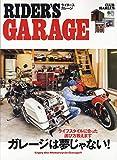 RIDER'S GARAGE (エイムック 4391 CLUB HARLEY別冊)