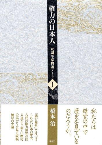 権力の日本人 双調平家物語 I (双調平家物語ノート (1))
