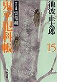 新装版 鬼平犯科帳 (15) (文春文庫)