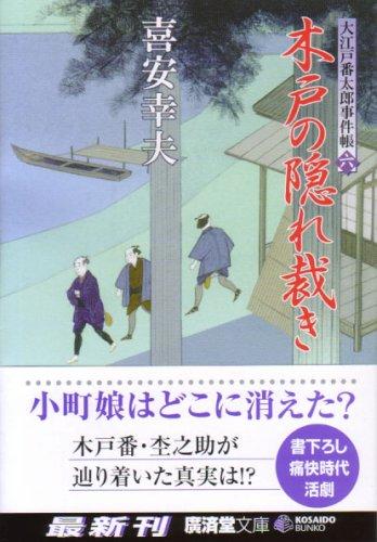 木戸の隠れ裁き―大江戸番太郎事件帳〈6〉 (広済堂文庫)