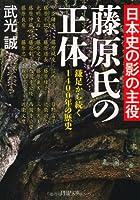 日本史の影の主役藤原氏の正体  鎌足から続く1400年の歴史 (PHP文庫)