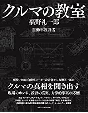 クルマの教室 - 福野礼一郎 ×自動車設計者 -