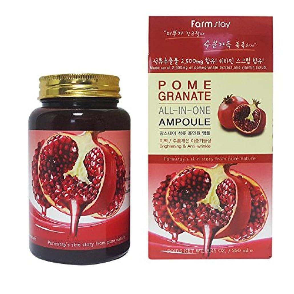 重要配送明るくするファームステイ[韓国コスメFarm Stay]Pomegranate All In One Ampoule ザクロオールインワンアンプル250ml [並行輸入品]