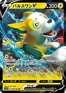 ポケモンカードゲーム S4a 056/190 パルスワンV 雷 (RR ダブルレア) ハイクラスパック シャイニースターV