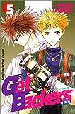 GetBackers奪還屋 (5) (少年マガジンコミックス)