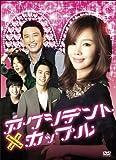 アクシデント・カップル DVD-BOX image