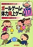 ボールゲーム・体力向上ゲーム117 (子どもと楽しむゲーム)
