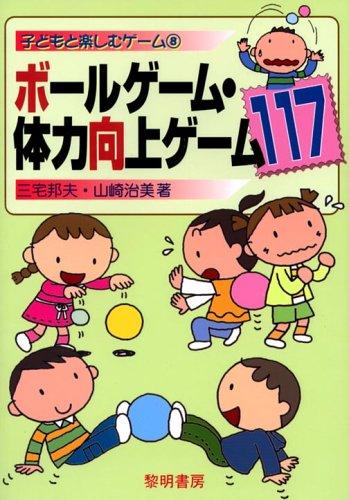 ボールゲーム・体力向上ゲーム117 (子どもと楽しむゲーム)の詳細を見る