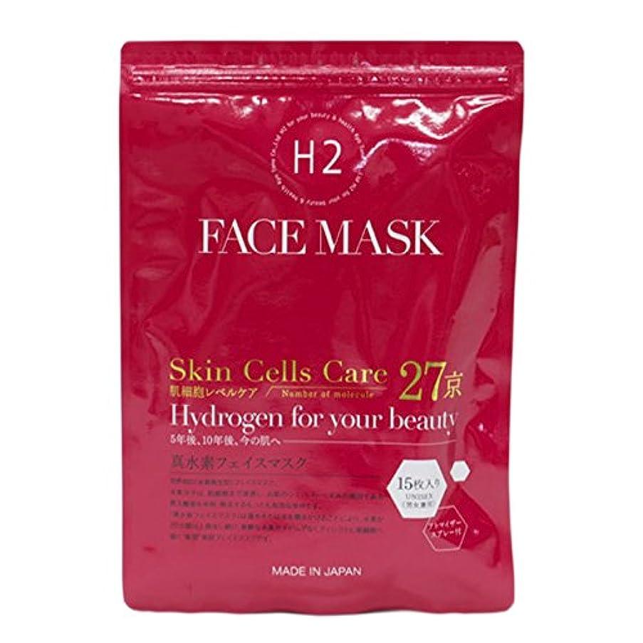 書き出す音楽家不調和Kyotomo 真水素フェイスマスク 15枚