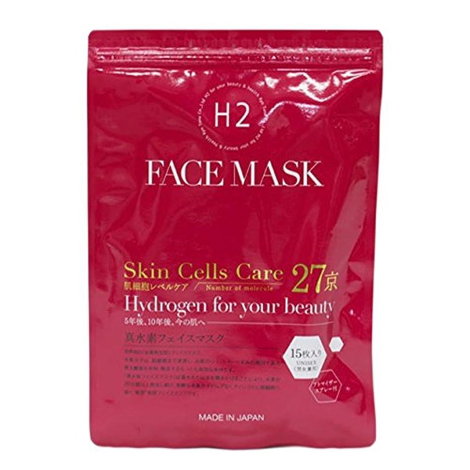 ウイルス固める下に向けますKyotomo 真水素フェイスマスク 15枚