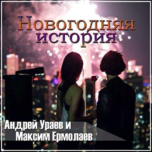 Андрей Ураев & Максим Ермолаев