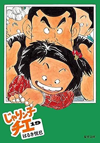 じゃりン子チエ(19) (双葉文庫)