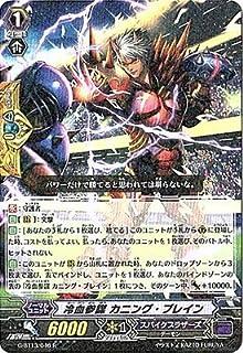カードファイトヴァンガードG 第13弾「究極超越」/G-BT13/046 冷血参謀 カニング・ブレイン R