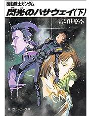 閃光のハサウェイ(下) 機動戦士ガンダム (角川スニーカー文庫)