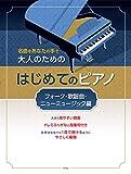 名曲をあなたの手で 大人のための はじめてのピアノ[フォーク・歌謡曲・ニューミュージック編] (楽譜)