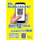 patQ|パットキュー 「あれ何だっけ?」を解消!自分専用のQRコードで大切な情報を一元管理! (1-10)