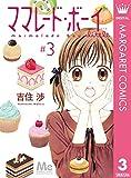 ママレード・ボーイ little 3 (マーガレットコミックスDIGITAL)