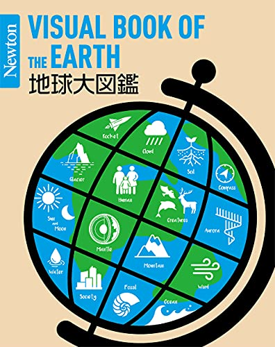 Newton大図鑑シリーズ 地球大図鑑