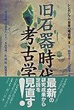 旧石器時代の考古学 (シンポジウム 日本の考古学)