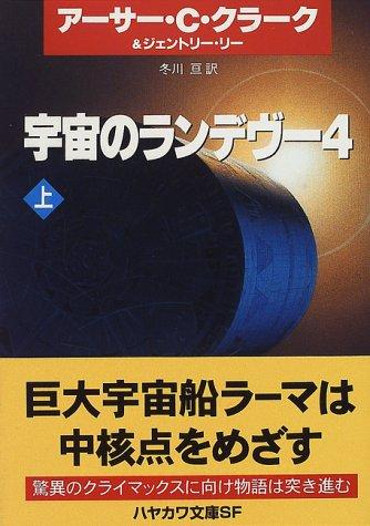 宇宙のランデヴー〈4 上〉 (ハヤカワ文庫SF)