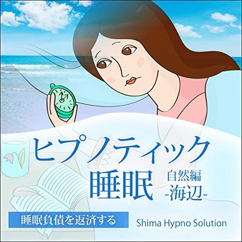 『ヒプノティック睡眠〈自然編〉海辺』のカバーアート