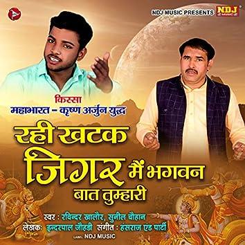 Rahi Khatak Jigar Me Bhagwan Baat Tumhari - Single