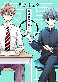 [日向きょう]の黒田氏の授業 1巻 (デジタル版ガンガンコミックスONLINE)