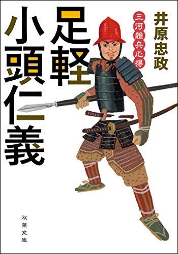 三河雑兵心得 : 3 足軽小頭仁義 (双葉文庫)