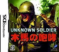 UNKNOWN SOLDIER ~木馬の咆哮~