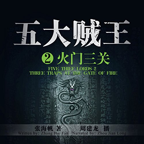 五大贼王 2:火门三关 - 五大賊王 2:火門三關 [Five Thief Lords 2: Three Traps at the Gate of Fire] audiobook cover art