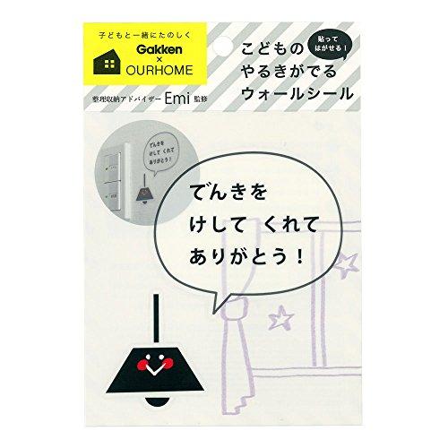 学研ステイフル OHMウォールシール でんき AM04019 5枚