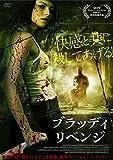 ブラッディ・リベンジ[DVD]
