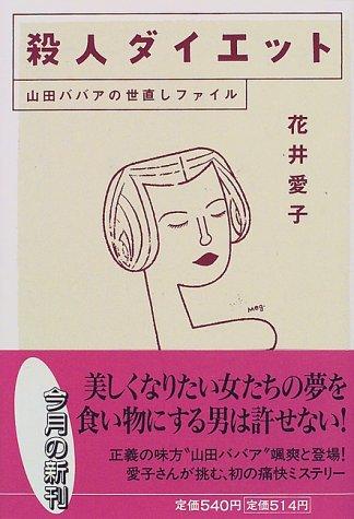 殺人ダイエット 山田ババアの世直しファイル (集英社文庫)