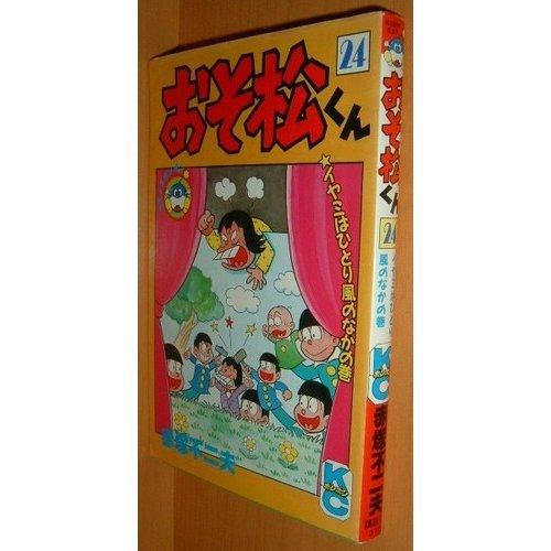 おそ松くん 24 (コミックボンボン) - 赤塚 不二夫