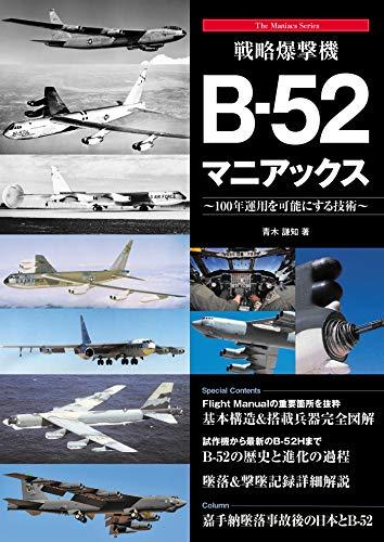 戦略爆撃機B-52マニアックス