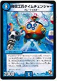 Duel Masters / DMX-10 / 33 / UC / Space-Time Engineer Time Changer / Water / Creature