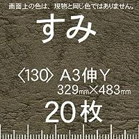 レザック66(濃色少量)A3伸Y<130>※すみ(20枚)